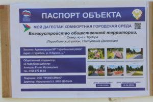 Две парковые зоны будут обустроены в Гергебильском районе в 2020 году