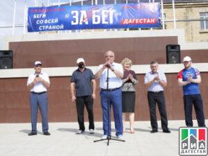 В Дагестане прошел Всероссийский полумарафон «Забег. РФ»