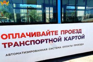 Безналичная оплата проезда введена в троллейбусах столицы